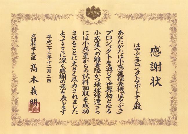 高木文部科学大臣から贈呈された感謝状