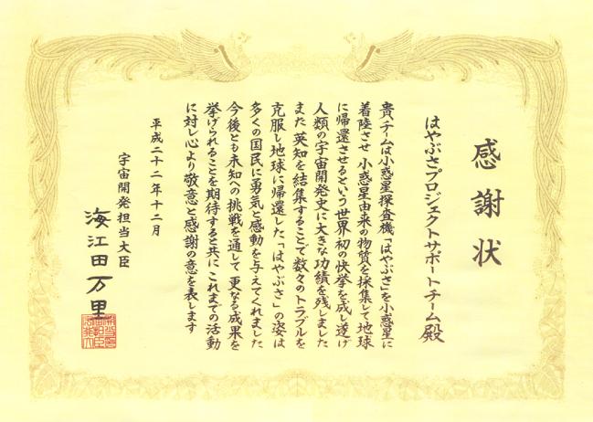 海江田宇宙開発担当大臣から贈呈された感謝状