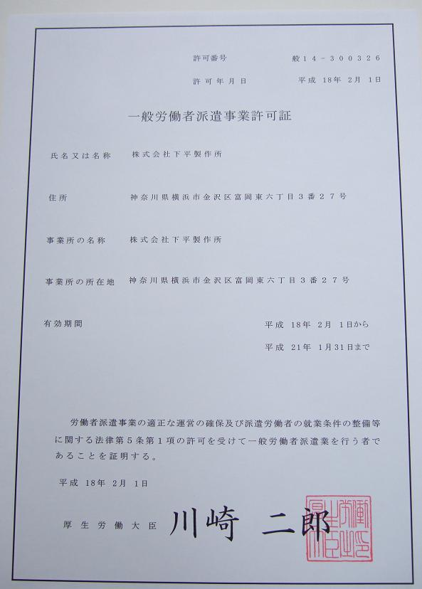 一般労働者派遣事業許可書
