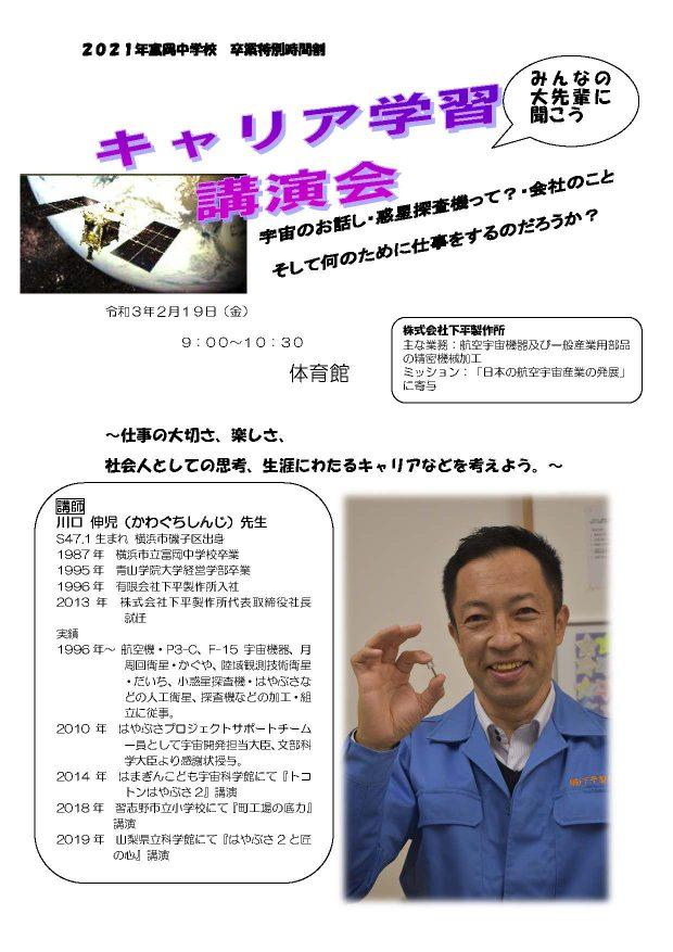 横浜市立富岡中学校 卒業特別時間割 キャリア学習『仕事の大切さ、楽しさ、社会人としての思考、生涯にわたるキャリアを考えよう』を講演