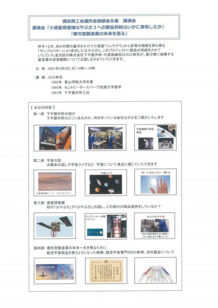 横浜商工会議所にて『都市型製造業の未来を語る』を講演