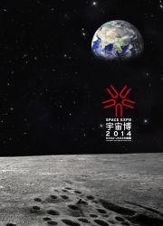 SPACE EXPO 宇宙博 2014